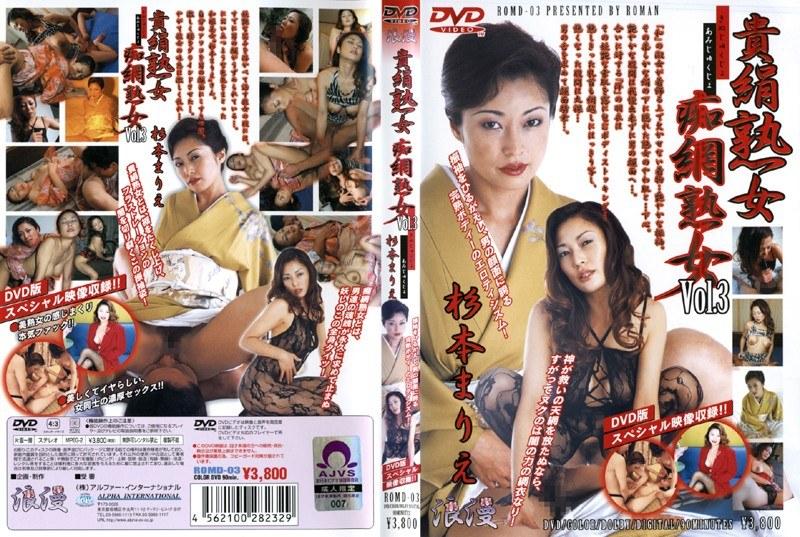 (104romd003)[ROMD-003] 貴絹熟女 痴網熟女 VOL.3 杉本まりえ ダウンロード