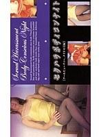 (104sbn00002)[SBN-002] セクハラボディコンナイト 【クールビューティー、メイドの美紀】 ダウンロード
