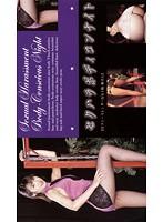 (104sbn00009)[SBN-009] セクハラボディコンナイト 【セクシースレンダーな女王様、姫さん】 ダウンロード