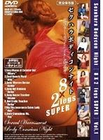 セクハラボディコンナイト 8×2legs SUPER Vol.1 ダウンロード