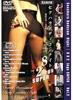 (104sbzd02)[SBZD-002] セクハラボディコンナイト 8×2legs SUPER Vol.2 ダウンロード