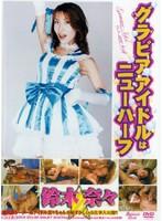 (104shed06)[SHED-006] グラビアアイドルはニューハーフ 鈴木奈々 ダウンロード