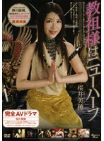 (104shed36)[SHED-036] 教祖様はニューハーフ 桜井美穂 ダウンロード