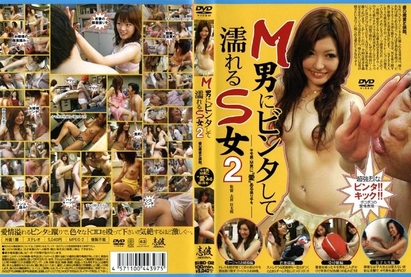 お姉さん、横川さくら出演のM男無料熟女動画像。M男にビンタして濡れるS女 2