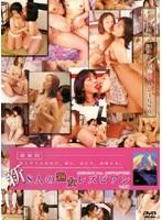 (104sjld01)[SJLD-001] 新8人の熟女レズビアン vol.1 ダウンロード