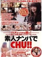 (104sncd01)[SNCD-001] 素人ナンパでCHU!! ダウンロード