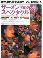 ザーメンスペクタクル 002 欧州褐色美女達のザーメン変態SEX ダウンロード