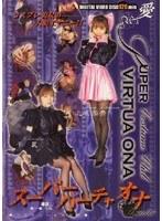 「スーパーバーチャオナ Theater VOL.1」のパッケージ画像