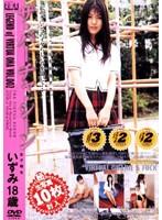 (104vhsd002)[VHSD-002] ザ・バーチャ・シーン いずみ18歳 ダウンロード
