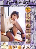 純愛 バーチャラブ 01 ダウンロード