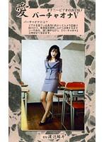 愛 バーチャオナ 5 ダウンロード