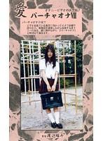 愛 バーチャオナ 8 ダウンロード