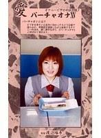 愛 バーチャオナ 15 ダウンロード