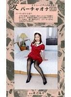 愛 バーチャオナ 44 ダウンロード