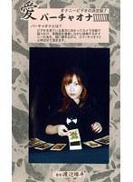 愛 バーチャオナ 68 ダウンロード