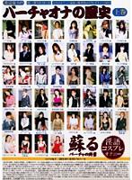 (104vord01)[VORD-001] 渡辺琢斗のバーチャオナの歴史 上巻 ダウンロード