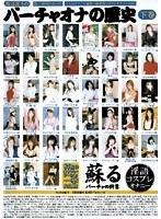 「渡辺琢斗のバーチャオナの歴史 下巻」のパッケージ画像