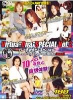 (104vosd02d1)[D-001] バーチャオナ・スペシャル Vol.2 前編 ダウンロード