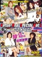 (104vosd02d2)[D-002] バーチャオナ・スペシャル Vol.2 後編 ダウンロード