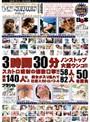 VS SERIES VOL.2 日本VSブラジル『ガチンコウンコ対決』 3時間30分総勢140人50勝負