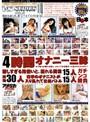 VS SERIES VOL.3 日本VSアメリカ『ガチンコオナニー対決』 4時間総勢30人15勝負