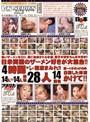 VS SERIES VOL.5 日本V...