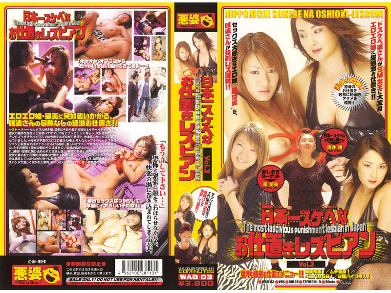 日本一スケベなお仕置きレズビアン 3