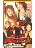 (104wab03)[WAB-003] 日本一スケベなお仕置きレズビアン 3 ダウンロード