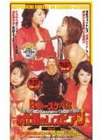 日本一スケベなお仕置きレズビアン 4