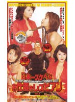 (104wab04)[WAB-004] 日本一スケベなお仕置きレズビアン 4 ダウンロード