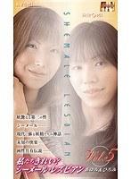 私たちきれい?シーメール・レズビアン Vol.5