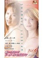 私たちきれい?シーメール・レズビアン Vol.6