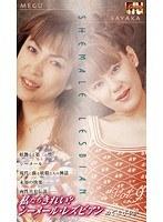 (104wsl00009)[WSL-009] 私たちきれい?シーメール・レズビアン Vol.9 ダウンロード