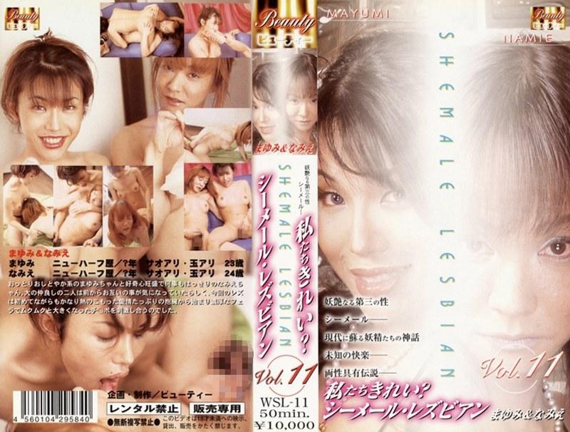 私たちきれい?シーメール・レズビアン Vol.11