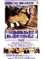 「AV女優を撮影後に飲みに誘って酔わして寝かせてヤっちゃいました…。VOL.5」のパッケージ画像