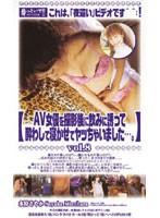 (104ytd08)[YTD-008] AV女優を撮影後に飲みに誘って酔わして寝かせてヤッちゃいました…。 vol.8 ダウンロード