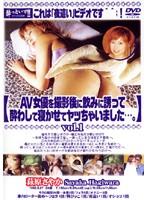 「AV女優を撮影後に飲みに誘って酔わして寝かせてヤッちゃいました…。 vol.1」のパッケージ画像