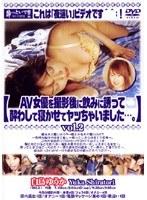 AV女優を撮影後に飲みに誘って酔わして寝かせてヤッちゃいました…。 vol.2 ダウンロード