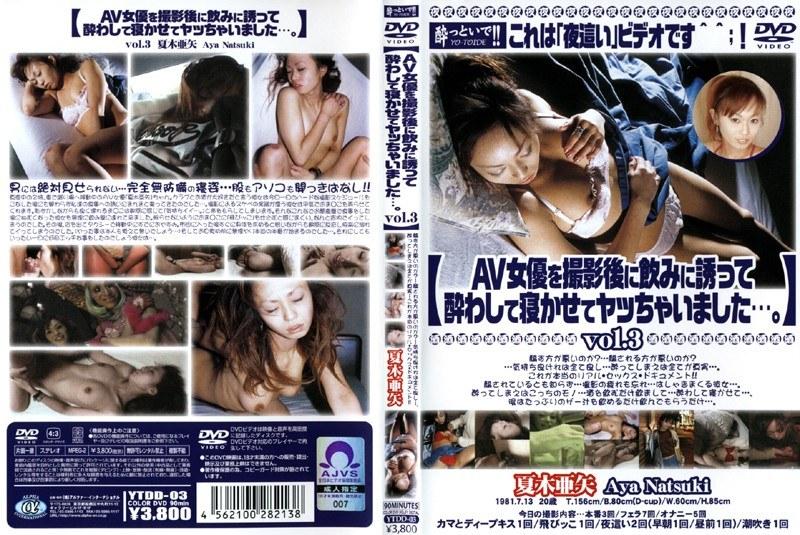 AV女優を撮影後に飲みに誘って酔わして寝かせてヤッちゃいました…。 vol.3