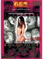 ザーメン乱交×ピスホース FILE.002 ダウンロード