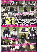 超望遠パンチラスナイパー Vol.2 〜渋谷パンチラ最前線!!〜