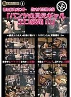 「歌舞伎町ホスト 店内外盗撮映像「パンツ丸見えギャル エロ放題!!」」のパッケージ画像