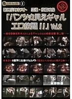 歌舞伎町ホスト 盗撮・投稿映像「パンツ丸見えギャルエロ放題!!」Vol.2