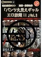 歌舞伎町ホスト 盗撮・投稿映像(秘)「パンツ丸見えギャルエロ放題!!」 VOL.3