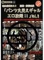 歌舞伎町ホスト 盗撮・投稿映像「パンツ丸見えギャルエロ放題!!」Vol.3