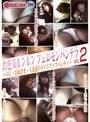 お色気ムンムン フェロモンパンチラ ~OL・お姉さま・人妻達のライトアップパンティ~ Vol.2