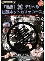 「隠撮!(裏)デリヘル出張ネットカフェコース」
