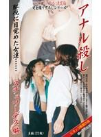 (111ana101)[ANA-101] アナル殺し スチュワーデス編 ダウンロード