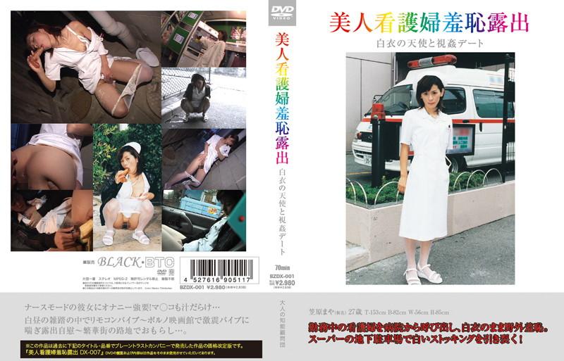 (111bzdx00001)[BZDX-001] 美人看護婦羞恥露出 白衣の天使と視姦デート ダウンロード