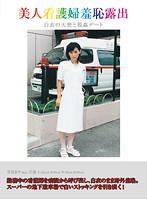 美人看護婦羞恥露出 白衣の天使と視姦デート ダウンロード